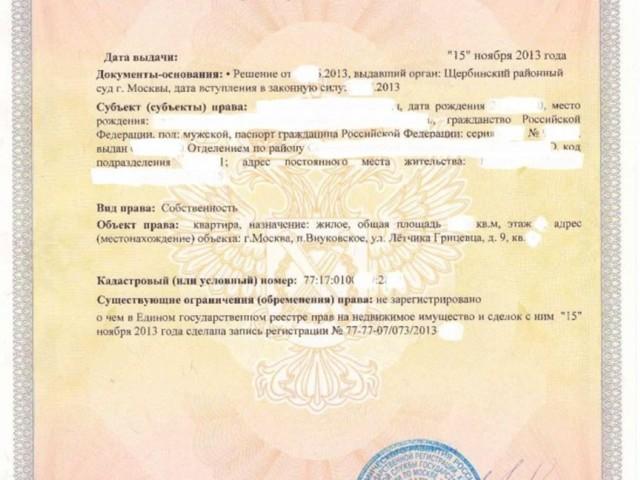 Правоподтверждающие документы и правоустанавливающие документы на
