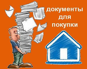 Приобретение недвижимости. Какие документы на квартиру нужны будущему собственнику?