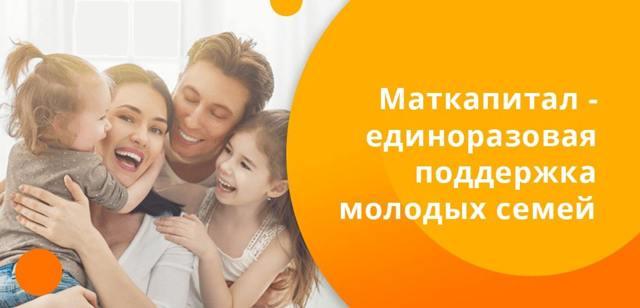 Сколько можно раз можно получить материнский капитал вообще: скольких детей нужно родить