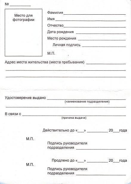 получить временное удостоверение