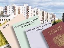 Какие документы нужно для приватизации квартиры – главные особенности их оформления