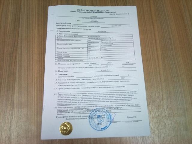 Как оформить кадастровый паспорт на дом, какие документы потребуются, срок получения документа