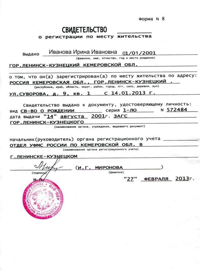 Паспортный стол регистрация список документов новорожденного красносельский район